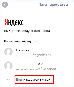 Аккаунт для входа в Яндекс Деньги