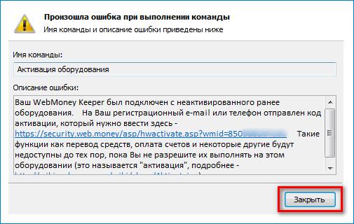 Активация оборудования WebMoney