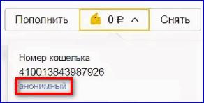 Анонимный Яндекс Кошелёк