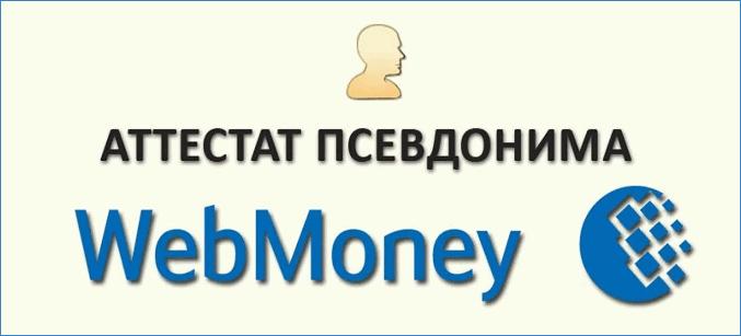Аттестат псевдонима WebMoney