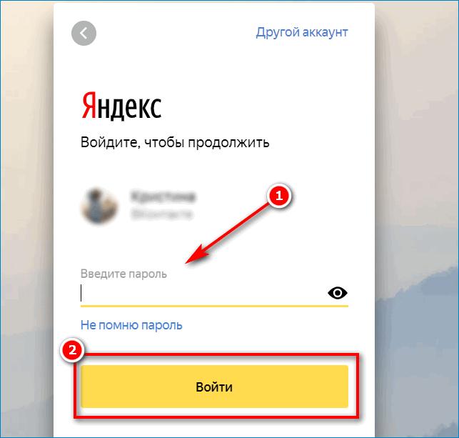 Авторизация в почте Яндекс