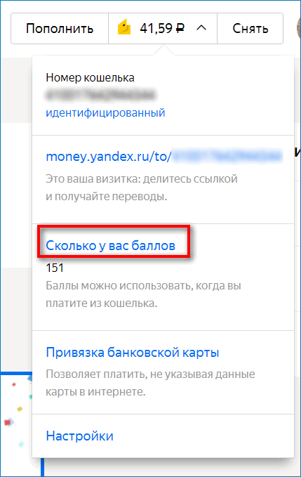 Баллы от Яндекс Деньги