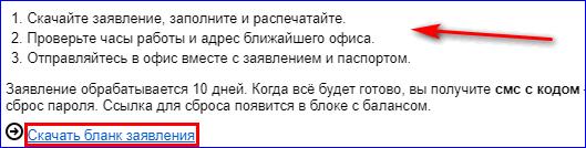 Бланк заявления в Яндекс Деньги