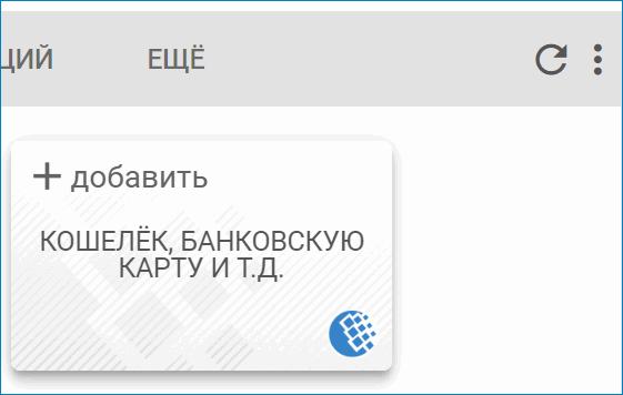 добавить карту вебмани