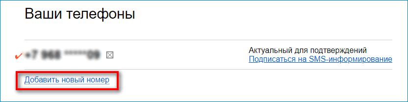 Добавление номера телефона в Яндекс.Кошельке