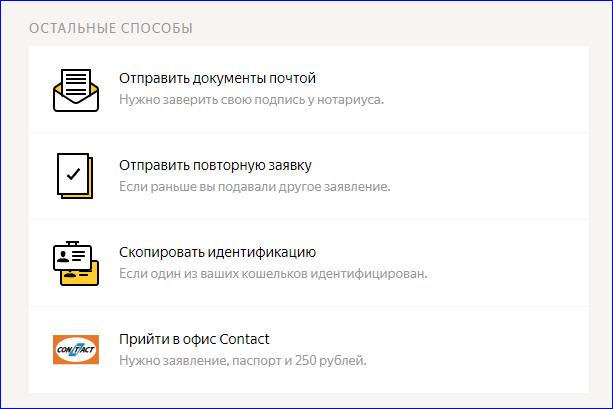 Другие способы идентификации Яндекс Кошелька