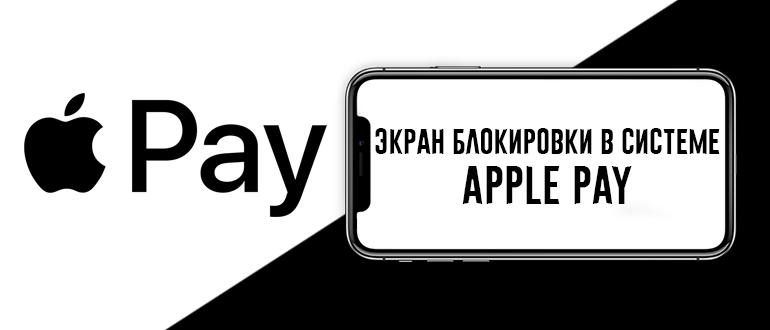 Экран блокировки Apple Pay