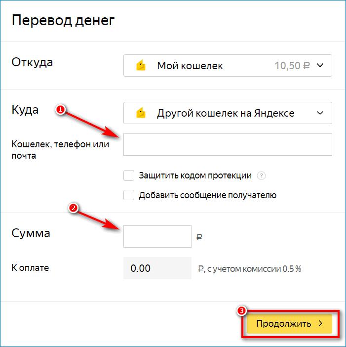 Форма для ввода данных о переводе
