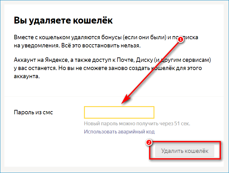 Форма для ввода пароля из СМС