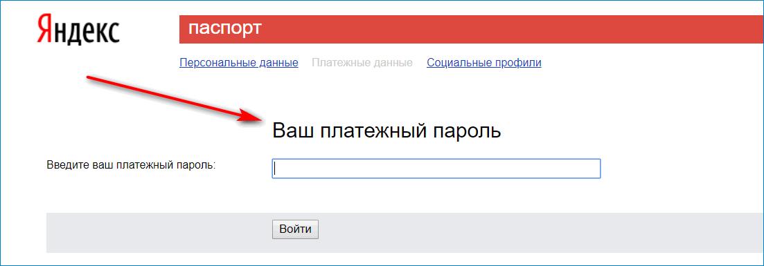 Форма для ввода платежного пароля