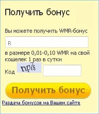 при регистрации бонус на wmz кошелек