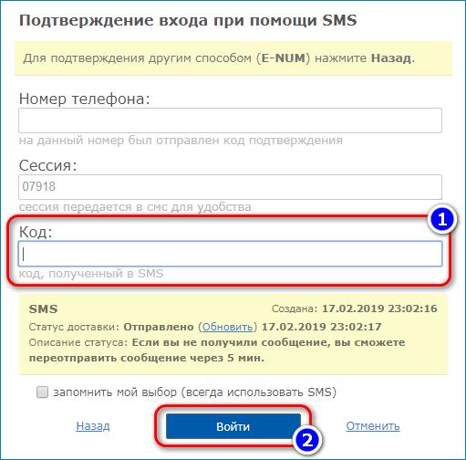 Форма входа WebMoney