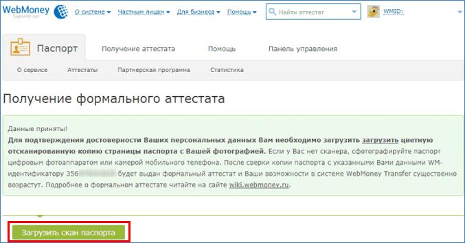 Форма загрузки скана документа для аттестата WebMoney