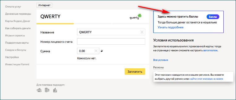 Где можно расплачиваться баллами Яндекс Деньги