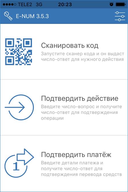 Главная страница приложения E-num