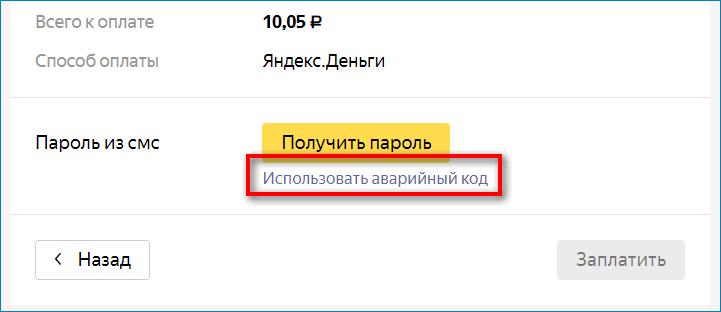 Использовать аварийный код в Яндекс.Деньги