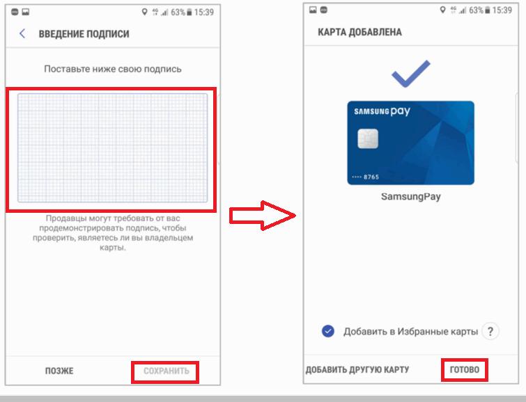 как добавить карту samsung pay3