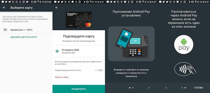 Как настроить Google Pay на Android honor