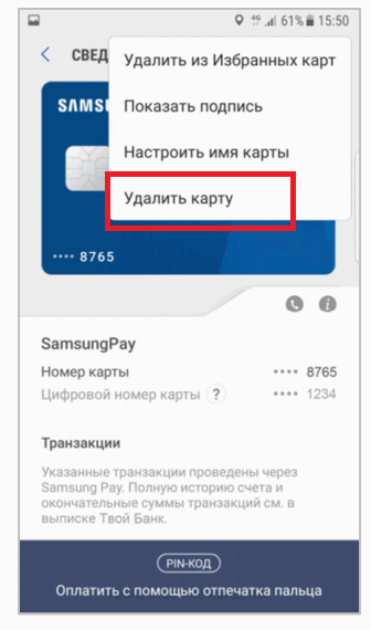 как удалитькарту samsung pay
