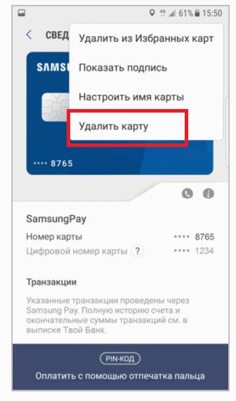 как удалитькарту samsung pay