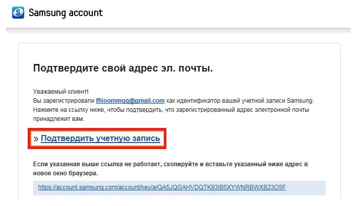 как зарегистрировать аккаунт самсунг