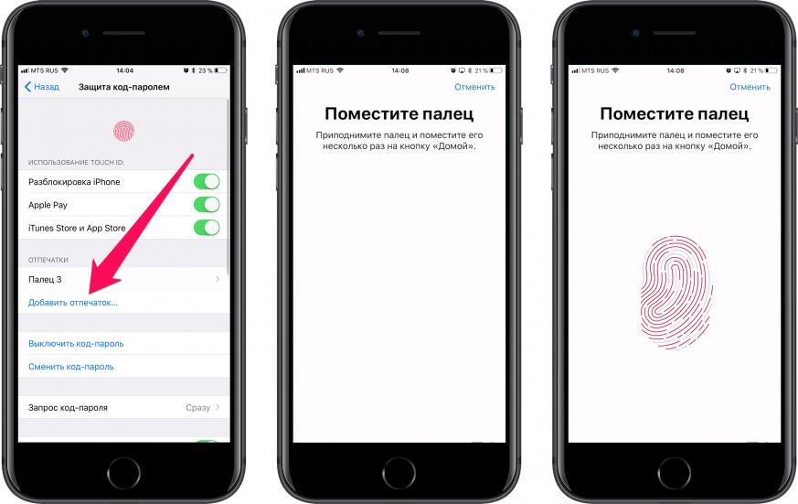 как зарегистрировать отпечатки на iPhone
