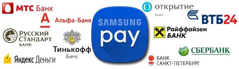 какие банки подерживают samsung pay