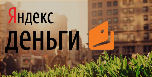 Картинка Яндекс Деньги
