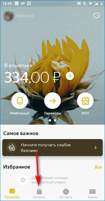 Каталог в Яндекс.Деньгах