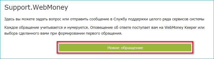Кнопка Новое обращение WebMoney