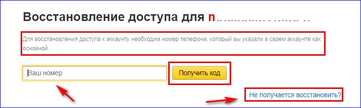 Код для восстановления пароля в Яндекс Деньги