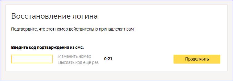 Код для восстановления Яндекс Деньги
