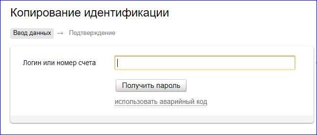Копирование идентификации в форму Яндекс Деньги