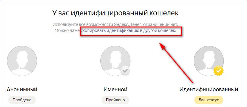 Копирование идентификации в Яндекс Деньги