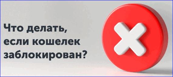 Кошелёк Яндекс заблокирован