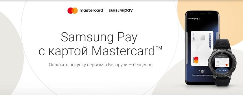 kratkoe-opisanie-samsung-pay