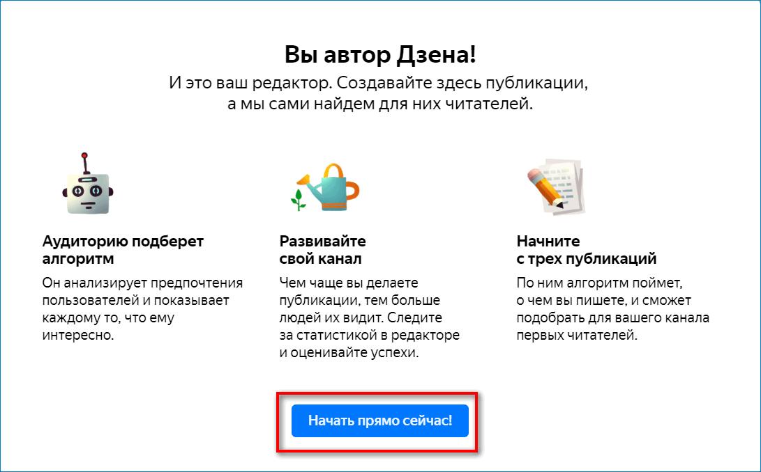 Начало работы с Яндекс.Дзен