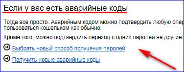 Наличие аварийных кодов в Яндекс Деньги