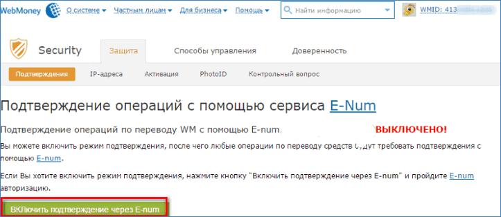 Настройка подтверждения операций через E-num