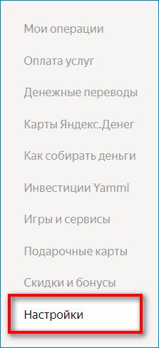 Настройки Яндекс Кошелька