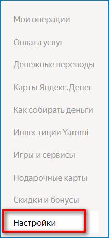 Настройки Яндекс.Деньги