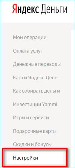 Настройки Яндекс.Кошелька