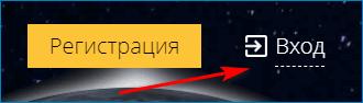 Нажатие кнопки Вход на сайте WebMoney