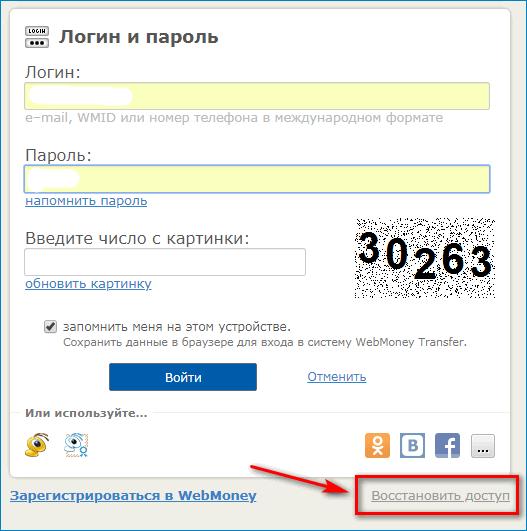 Нажатие кнопки Восстановить доступ при входе в WebMoney