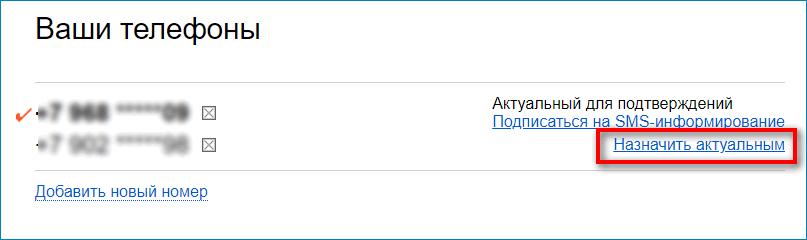 Назначение актуального номера в Яндекс.Кошельке