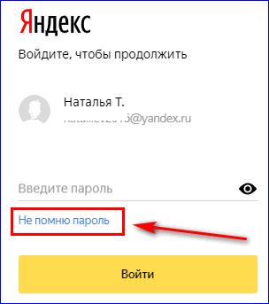 Не помню пароль в Яндекс Деньги