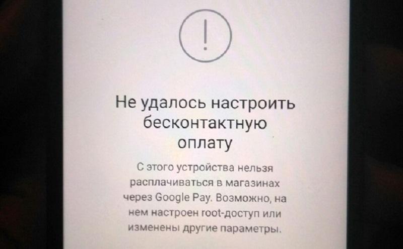 Не-удалось-настроить-бесконтактную-оплату samsung pay