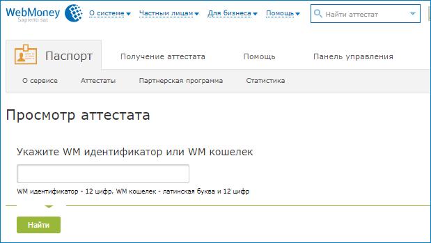 номер аттестата вебмани