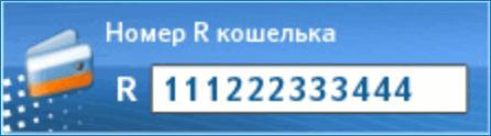 номер кошелька при пополнении вебмани