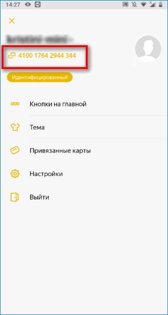 Номер кошелька в приложении Яндекс